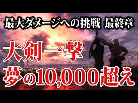 【MHWI】大剣 最大ダメージへの挑戦 最終章 / Challenge The Highest Damage of Great Sword【アイスボーン】