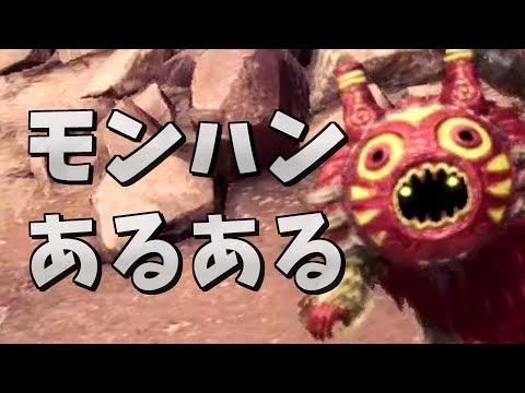 【MHW IB】モンハン初心者にもおすすめ武器種5選!!20.4月度版!*みんなが使っている武器はこれ!!