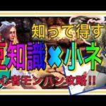 【MHWIB】モンハン初心者必見‼知って得するモンハン豆知識5選!アイスボーン初心者攻略!