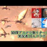 【MHW】実況者16人コラボでゾラ・マグダラオスと戯れる【アステラ祭リターンズ】