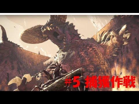 【MHW】ストーリー #5 ゾラ・マグダラオス捕獲作戦【モンハンワールド】