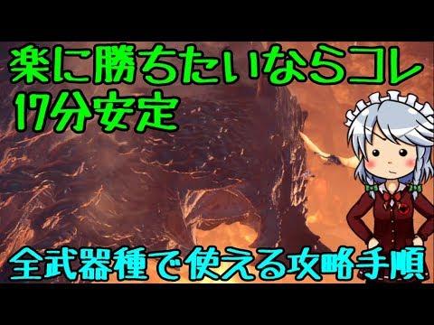 【MHW】歴戦王ゾラ・マグダラオス戦ソロ 散弾ヘビィ【ゆっくり実況】