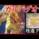 【MHW 改造】鬼畜すぎる「ガルバダオラ」に挑む!【MHF】【アイスボーン】【MOD動画】