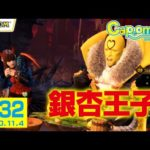 ミラボレアスと銀杏!?『モンスターハンターワールド:アイスボーン』カプコンTV!#132
