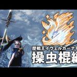 【MHWI】歴戦王イヴェルカーナ攻略:操虫棍編【ゆっくり実況】