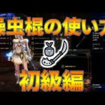 【MHWI】アイスボーン 初心者への操虫棍の使い方講座【初級編】