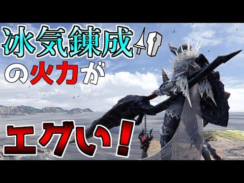 【MHWI】ドラゴン装備をも超える火力と回復力でめちゃくちゃ強い!! 【モンスターハンターワールドアイスボーン】