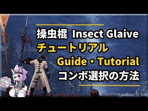 操虫棍チュートリアル /Insect Glaive Guide・Tutorial  [ENG SUB]【MHWI:PS4】