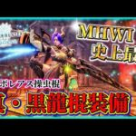 【MHWI】激昂ラージャン 操虫棍 ソロ 3'58″40/Furious Rajang Insect Glaive solo