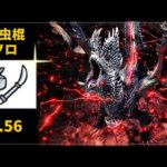 【MHWI:PS4】アルバトリオン 操虫棍 ソロ 5'56″31(5分台達成)/Alatreon  Insect Glaive solo