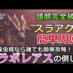 【MHWI】ミラボレアス操虫棍の魅力を皆に伝えたい!【ゆっくり実況】