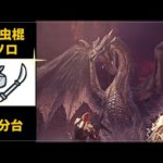 【MHWI:PS4】ミラボレアス 操虫棍 ソロ 9'58″03【9分台達成】/Fatalis Insect Glaive solo