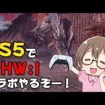 【PS5/MHWI】プレイステーション5でぬるぬるモンスターハンター!高フレームレートでミラボレアス狩るよ【モンハンワールド:アイスボーン】