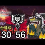 [MHWI:PC] Fatalis 7:30 Charge Blade solo | 黑龍 充能斧 盾斧 火場怪力 | ミラボレアス チャージアックス 伝説の黒龍