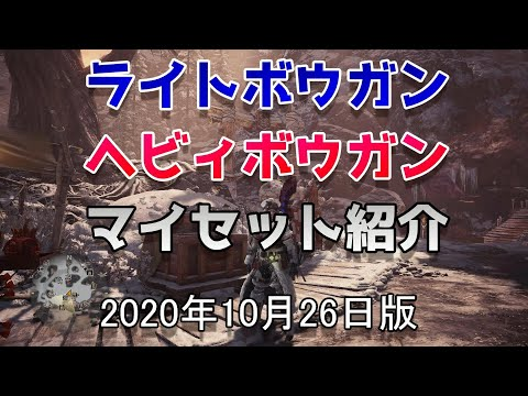 【MHWI】ライトボウガン ヘビィボウガン マイセット紹介 2020年10月26日版【ゆっくり実況】