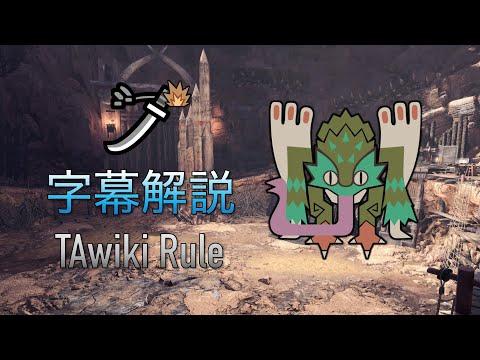 [字幕解説] プケプケ 太刀|02'40″66|TAwiki Rule| [MHW:I]