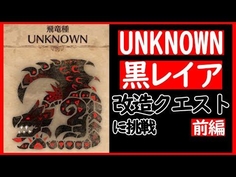 【MHW 改造】UNKNOWN…?黒レイアの狩猟に挑戦!【前編】【アイスボーン】【MOD動画】【MHF】