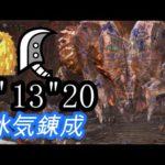 [MHWI] マムタロト 終わりなき黄金時代 大剣ソロ 5分13秒 / MR Kulve Taroth Great Sword solo (オトモ、特殊ダウン無し)