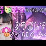 【MHWI】11/19☆弓練習もはじめます(^-^)/ミラボレアス周回します♪武器練習もOK♪概要欄を確認してご参加お願いいたします♪