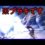 【MHW】ジョジョブラキを越えた臨界ブラキに挑戦した…。【アイスボーン】【MH3G】