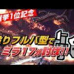【MHWI】新戦法:殴りフルバースト型はミラボレアスに通用するのか【ガンランス】