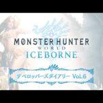 『モンスターハンターワールド:アイスボーン』デベロッパーズダイアリー Vol.6