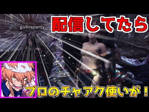 【MHWI】神回‼集会所に突然現れたハンターがまさかの超大物チャアク使いだった!!!【モンスターハンターワールドアイスボーン】