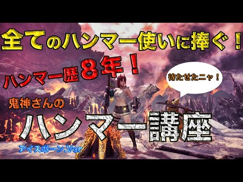 【MHW:IB】MR マム・タロト ハンマー ソロ【アイスボーン】