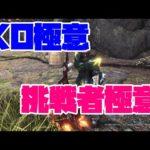 【MHWI】KO極意と挑戦者極意の攻撃特化ハンマー装備。EXオルムングでKO術極意が超強化!