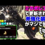 【MHWI】殲滅の主はまた鐘を鳴らす チャージアックス TAwiki rules 3'33″21/Tempered Ruiner Nergigante Charge Blade Solo