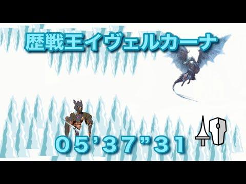MHWI 歴戦王イヴェルカーナ ランス ソロ 05'37″31 / Arch Tempered Velkhana Lance Solo