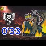 【MHWI PS4】伝説の黒龍 ミラボレアス チャージアックス ソロ 10'33″06 不屈/Fatalis Charge Blade Solo