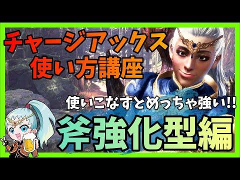 【MHWI】チャージアックス使い方講座!斧強化型編!