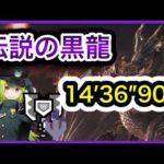 【MHWI】伝説の黒龍 ミラボレアス チャージアックス ソロ 14分36秒90 【MHWアイスボーン】
