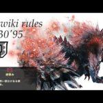 【MHWI】ジンオウガ亜種 チャージアックス ソロ 03'30″95 TA wiki rules / Stygian Zinogre CB Savage Axe【アイスボーン】