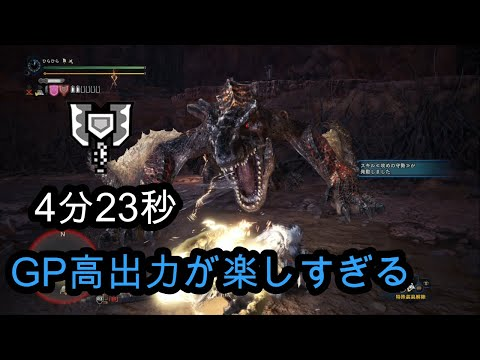 [MHWI] ティガレックス亜種 チャージアックスソロ 4分23秒/ Brute Tigrex Charge Blade solo