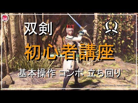 【MHWI】「双剣初心者講座」双剣の基本操作、使い方、基本コンボ、立ち回りなどを分かりやすく説明。【モンハンワールドアイスボーン】「ゆっくり実況」