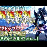 【MHWI】猛り爆ぜるブラキディオス 双剣 05'28″08 / Raging Brachydios Dual Blades