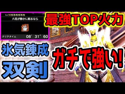 【MHWI】新テンプレ「冰気錬成双剣」が異次元の強さだった件【装備紹介/実践】