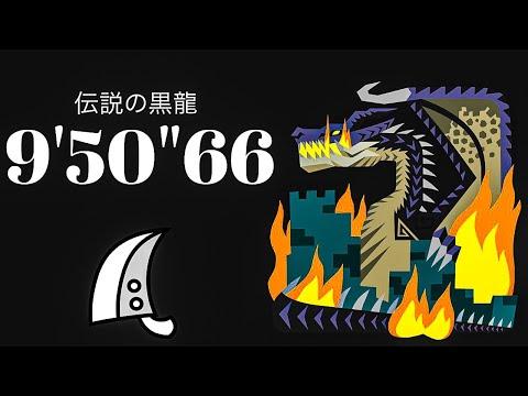 MHWI ミラボレアス 大剣ソロ 9'50″66 伝説の黒龍/Fade to Black Fatalis Greatsword solo