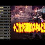 【MHW:I実況】ドラゴンパワーで双剣がおかしな事になったぞw【装備紹介/実践】