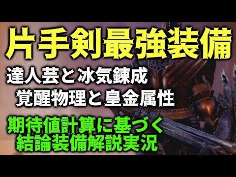 【MHWIB】真の片手剣最強を俺が導く 期待値計算に基づく最強片手剣装備解説実況