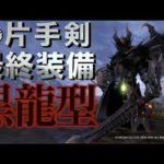 片手剣ドラゴン装備がマジで最強すぎてミラボレアスが息してねぇぞ「モンハンワールド:アイスボーン」