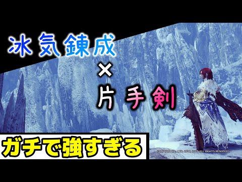 MHWI | ミラボ武器防具を使った片手剣装備について話す(内容の薄い)動画