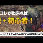 【片手剣】コレが出来れば脱初心者!FB・JRコンボを解説【MHW:IB】