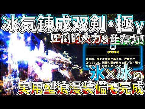 【MHWI】最終最新版!マイセット大剣装備ファイナル!!【モンスターハンターワールドアイスボーン】