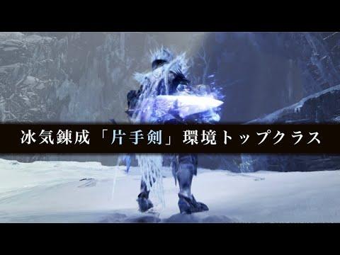 【MHWI】冰気錬成「片手剣」の火力が火事場力「モンハンワールド:アイスボーン」
