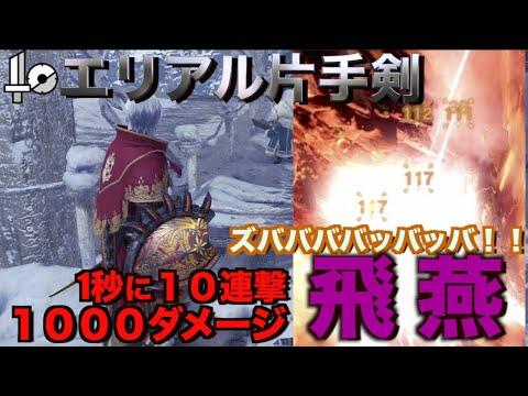 【MHWI】アイスボーン式エリアル片手剣の連撃!火力!最強!3150!!!『モンハンワールド:アイスボーン』