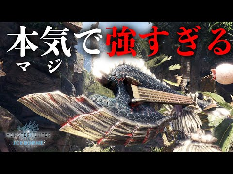 【MHWI】ダウン中に4387ダメージ!味方を強化しつつ高火力が出せるマムタロト対策の狩猟笛が本気と書いてマジで強い【モンハンワールド:アイスボーン】