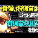 【MHWIB】狩猟笛装備に迷ったらコレ!初心者から上級者まで幅広く使える装備を紹介!【モンスターハンターワールドアイスボーン実況】